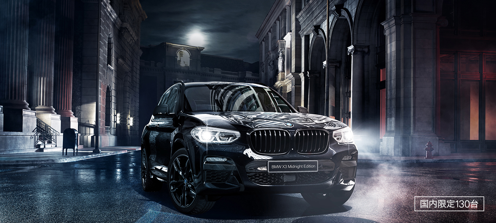 BMW X3 MIDNIGHT EDITION、登場